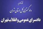 جلسه دادرسی الکترونیک برای اولین بار در دادسرای تهران برگزار شد
