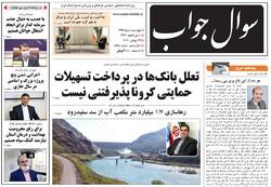 صفحه اول روزنامه های گیلان ۱ مرداد ۹۹