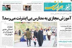 صفحه اول روزنامههای خراسان رضوی ۱ مردادماه