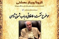 وبینار ملاحظاتی در باب شرقشناسی برگزار میشود