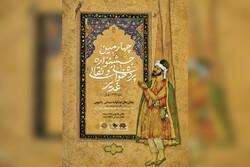 اعلام نتایج بازبینی چهارمین جشنواره نقالی و پردهخوانی غدیر