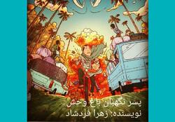 نویسنده شیرازی داستان «ایلا» را در قالب تازه نوشت