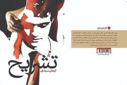 رمان «تشریح» به بازار کتاب رسید/قلمی مردانه در روایت از زنان