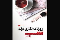 کتاب «روزنامهنگاری برند» چاپ شد