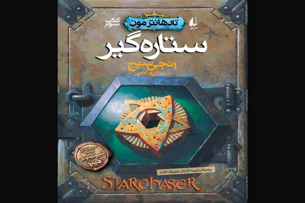 «ستارهگیر» آخرین کتاب تادهانتر مون منتشر شد
