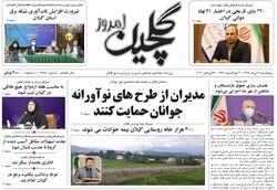 صفحه اول روزنامه های گیلان دوم مرداد ۹۹