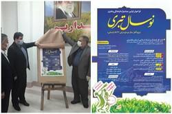 برنامه فرهنگی سال نو تبری در مازندران آغاز شد