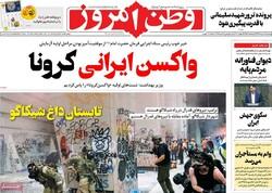 روزنامههای صبح پنجشنبه ۰۲ مرداد ۹۹