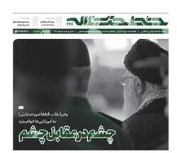خط حزب الله در ایستگاه ۲۴۶/ «چشم در مقابل چشم»