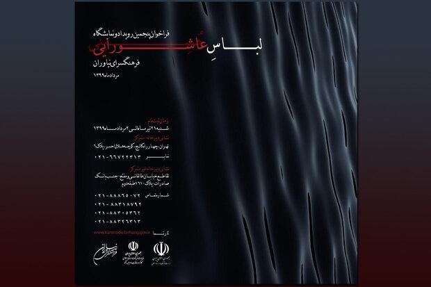انتشار فراخوان پنجمین نمایشگاه لباس عاشورایی