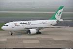 اطلاعیه سازمان هواپیمایی درباره تعرض جنگندههای ارتش تروریستی آمریکا