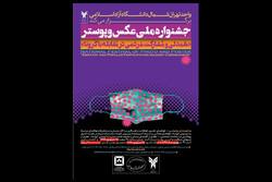 فراخوان یک جشنواره عکس و پوستر کرونایی منتشر شد