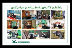 راهاندازی پلاتوهای ضبط برنامه در کانونهای پروش فکری کودکان