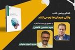 نقد وبررسی «وقتی هیجانات رم میکنند»/محسن فاطمی مهمان چراغ مطالعه