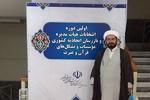 فعالیت ۱۵۰ موسسه قرآنی در آذربایجان شرقی/تلاش برای همگرایی موسسات