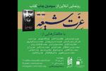 «عزت شیعه» در فضای مجازی رونمایی میشود/برنامهای از ۸ صبح تا ۸شب