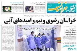 صفحه اول روزنامههای خراسان رضوی ۴ مردادماه