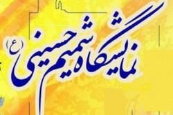 مساعدت اوقاف به ۲۵ هزار هیئت برای برپایی۳۰۰ نمایشگاه شمیم حسینی