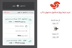 برقراری پرواز فوق العاده برای بازگرداندن مسافران ایرانی از ترکیه