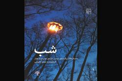کتاب داستانهای برگزیده دومین جایزه ارغوان چاپ شد