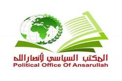 المكتب السياسي لأنصار الله يدين الاعتداء الأمريكي على طائرة الركاب الإيرانية