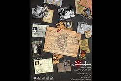 پوستر نمایش «برلین ۱۰:۱۰» منتشر شد