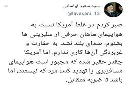 واکنش امام جمعه لواسان به تهدید هواپیمای ایران توسط آمریکا