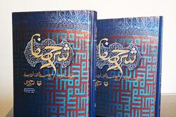 چاپ سوم کتاب شرح صفا منتشر شد/روایت زندگی شیخ صفیالدین اردبیلی