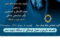 فلسفه تاریخ و تحول فرهنگی از دیدگاه شهید صدر  بررسی میشود