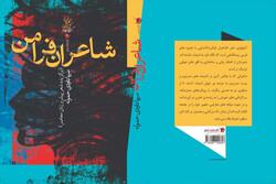 کتاب شاعران فرامن منتشر شد/روایتهایی از شعر آوانگارد زنان ایران