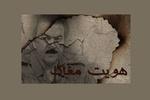 اسرار پشتپرده «منافقین» در مستند «هویت مغاک»