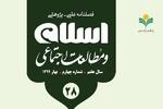 شماره ۲۸ فصلنامه «اسلام و مطالعات اجتماعی» منتشر شد