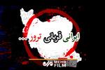 ایران، قربانی تروریسم !