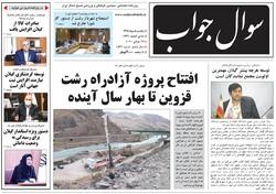 صفحه اول روزنامه های گیلان ۵ مرداد ۹۹