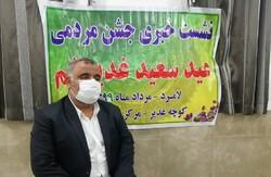 جشن های عید غدیر در لامرد به صورت مجازی برگزار می شود