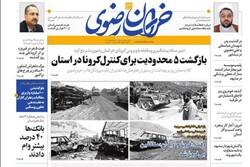 صفحه اول روزنامه های خراسان رضوی ۵ مردادماه