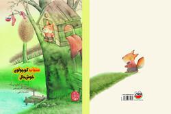 سرک کشیدن «سنجاب کوچولوی خوشحال» در کتابفروشیها