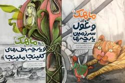 چاپ مجموعه دوجلدی تخیلی «ماهک» برای کودکان