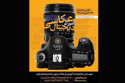 برگزاری دوره آموزش عکاسی دیجیتال در مدرسه تخصصی رسانه