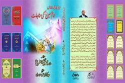 کتاب «نیایش امام حسین(ع) در صحرای عرفات» به زبان اردو ترجمه شد