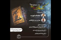 آیین معرفی و رونمایی کتاب «ناگفتههای جنگ ۳۳ روزه» برگزار میشود