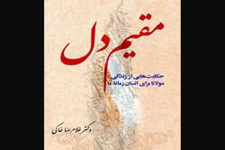 کتاب حکایتهایی از زندگی مولانا به چاپ سوم رسید