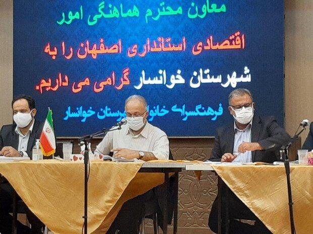 شهرک طلا و جواهر استان اصفهان پس از ۳۰ سال راهاندازی میشود