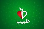 راهحلهای طب ایرانی برای کرونا و دیابت بارداری در برنامه «طبیب»