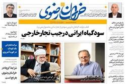 صفحه اول روزنامههای خراسان رضوی ۶ مردادماه