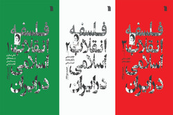مجموعه سهجلدی «فلسفه انقلاب اسلامی در ایران» چاپ شد