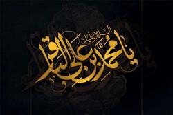 ذكرى استشهاد الإمام محمد الباقر علية السلام مستودع علوم اهل البيت