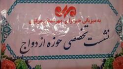 نشست تخصصی ازدواج در اراک برگزار شد