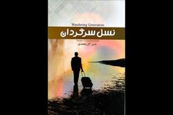 حسن گلمحمدی رمانی درباره مهاجرت نوشت