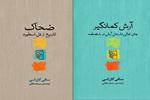 «ضحاک» و «آرش کمانگیر» به بازار نشر آمدند